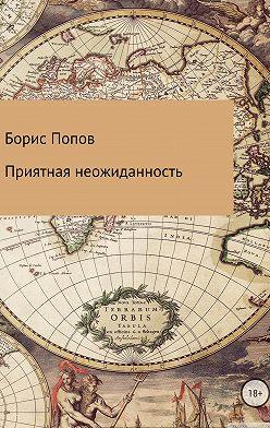 Борис Попов - Приятная неожиданность