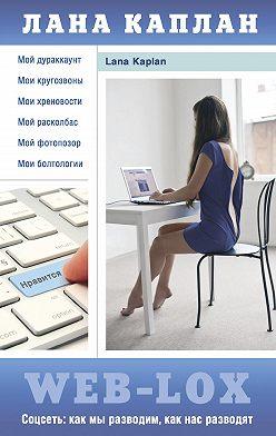 Лана Каплан - Web-LoX