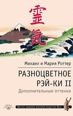 Михаил Роттер - Разноцветное Рэй-Ки II. Дополнительные оттенки
