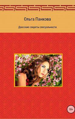 Ольга Панкова - Даосские секреты сексуальности