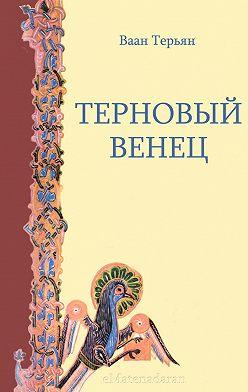 Ваан Терьян - Терновый венец