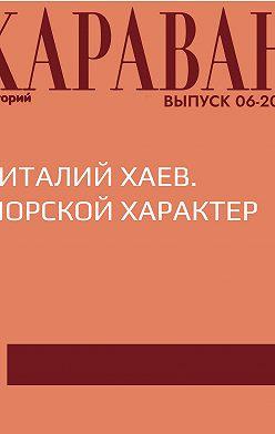 Мария Черницына - Виталий Хаев. Морской характер