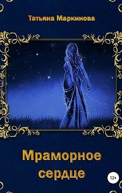 Татьяна Маркинова - Мраморное сердце