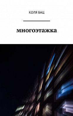Коля Бац - Многоэтажка