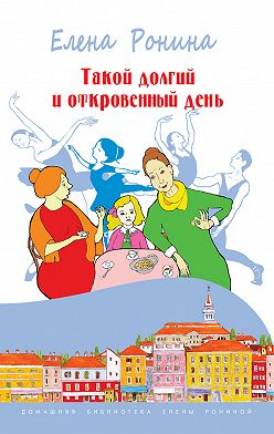 Елена Ронина - Такой долгий и откровенный день (сборник)