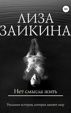 Лиза Заикина - Нет смысла жить