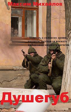 Максим Михайлов - Душегуб