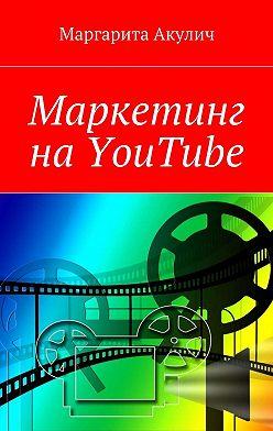Маргарита Акулич - Маркетинг на YouTube