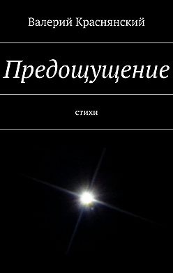 Валерий Краснянский - Предощущение