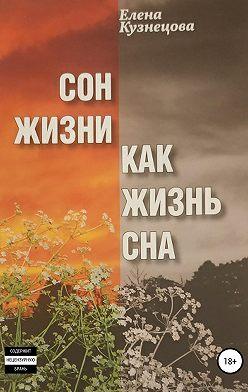 Елена Кузнецова - Сон жизни как жизнь сна