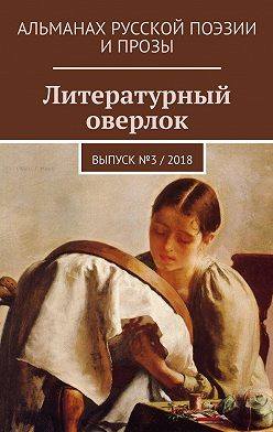 Иван Евсеенко - Литературный оверлок. Выпуск № 3/2018