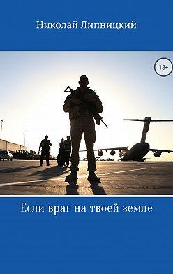 Николай Липницкий - Если враг на твоей земле
