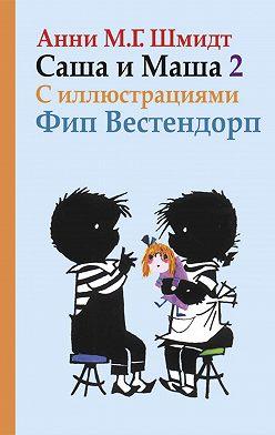 Анни Шмидт - Саша и Маша. Книга вторая