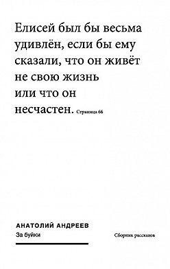 Анатолий Андреев - За буйки (сборник)