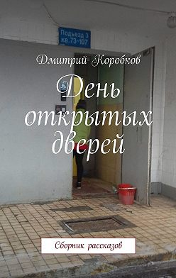 Дмитрий Коробков - День открытых дверей. Сборник рассказов