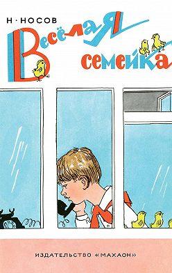 Николай Носов - Веселая семейка