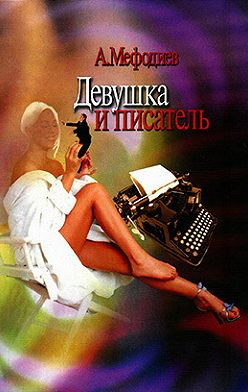 Алексей Мефодиев - Девушка и писатель (сборник)