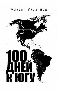 Максим Украинец - 100дней кюгу. Мотопутешествие по Северной и Южной Америке