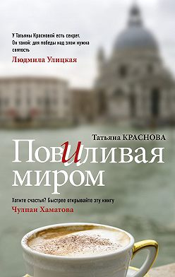 Татьяна Краснова - Повиливая миром