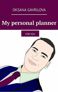 Oksana Gavrilova - My personal planner. For You