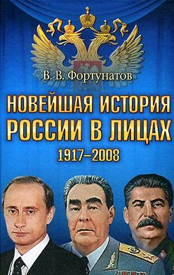 Владимир Фортунатов - Новейшая история России в лицах. 1917-2008