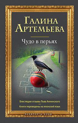 Галина Артемьева - Волчицы