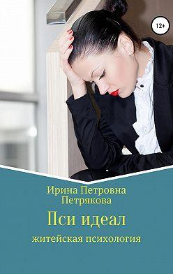 Ирина Петрякова - Пси идеал