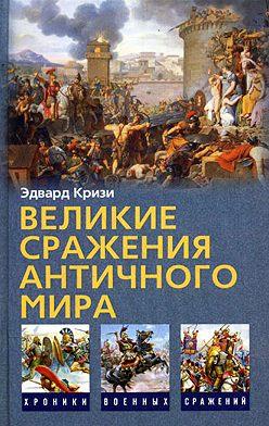 Эдвард Кризи - Великие сражения Античного мира