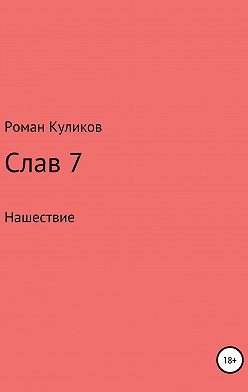 Роман Куликов - Слав 7. Нашествие