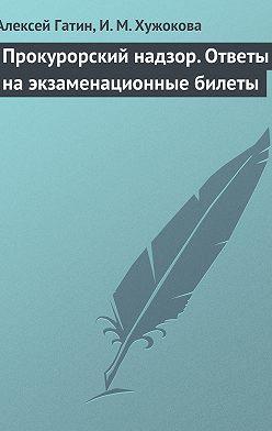 Алексей Гатин - Прокурорский надзор. Ответы на экзаменационные билеты