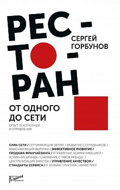 Сергей Горбунов - Ресторан: от одного до сети. Опыт построения и управления