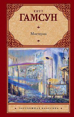 Кнут Гамсун - Мистерии