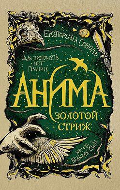 Екатерина Соболь - Золотой стриж