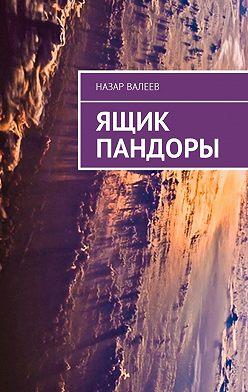 Назар Валеев - Ящик Пандоры