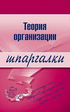 Анна Тюрина - Теория организации