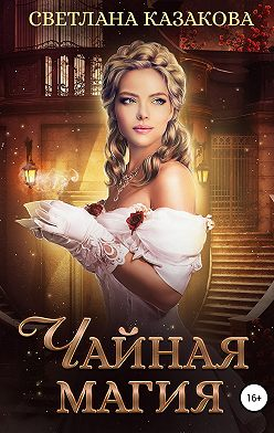 Светлана Казакова - Чайная магия