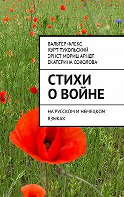 Вальтер Флекс - Стихи овойне. На русском и немецком языках
