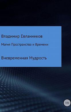 Владимир Евланников - Магия Пространства и Времени