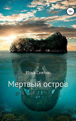 Илья Снегин - Мертвый остров
