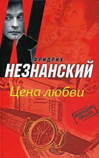 Фридрих Незнанский - Цена любви