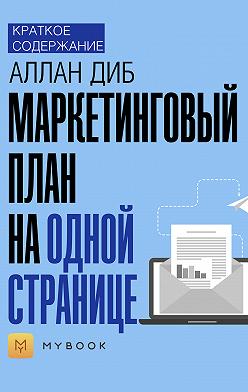 Светлана Хатемкина - Краткое содержание «Маркетинговый план на одной странице»