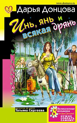 Дарья Донцова - Инь, янь и всякая дрянь