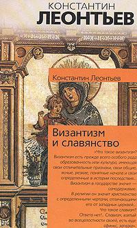 Константин Леонтьев - Панславизм на Афоне