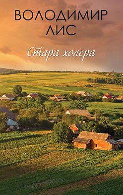 Володимир Лис - Стара холера