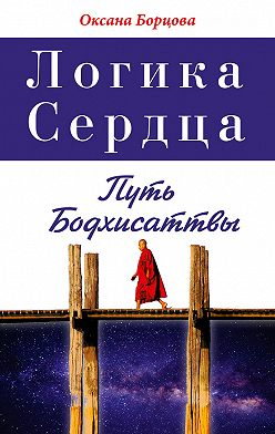 Оксана Борцова - Логика Сердца. Путь Бодхисаттвы