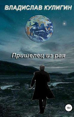 Владислав Кулигин - Пришелец из рая