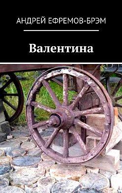 Андрей Ефремов (Брэм) - Валентина