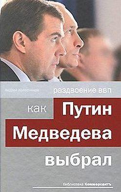 Андрей Колесников - Раздвоение ВВП: как Путин Медведева выбрал