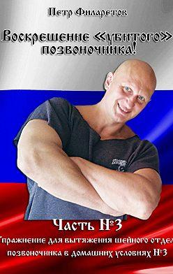 Петр Филаретов - Упражнение для вытяжения шейного отдела позвоночника в домашних условиях. Часть 3