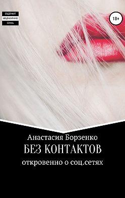 Анастасия Борзенко - Без контактов